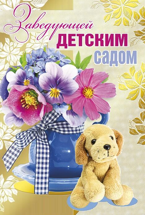 Поздравления заведующей детским садом с днем рождения
