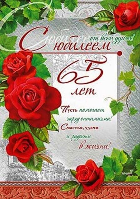 Музыкальные поздравления 65 лет